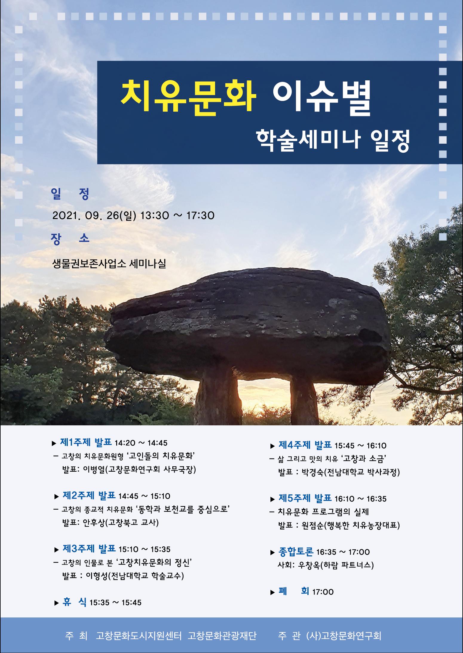 문화행사 포스터